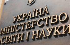 Відбулося засідання комісії з державного визнання документів про вищу духовну освіту в МОН України